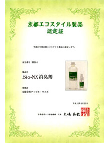 Authorized as Kyoto Ecological Style Product
